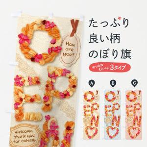 のぼり旗 OPEN/オープン・かわいい・クラフト・ポプリ・ドライフラワー・手作り goods-pro