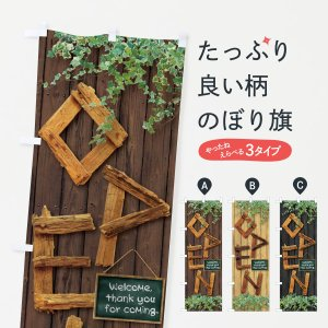 のぼり旗 OPEN/オープン・かわいい・家具・木・古木・ナチュラル goods-pro