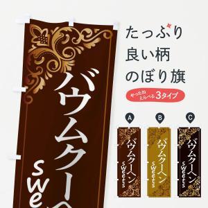 のぼり旗 バウムクーヘン|goods-pro