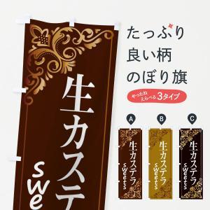のぼり旗 生カステラ|goods-pro