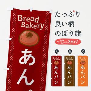 のぼり旗 あんぱん|goods-pro