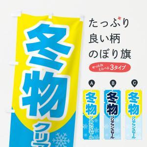 のぼり旗 冬物クリアランスセール goods-pro