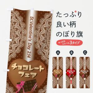 のぼり旗 チョコレートフェア開催中|goods-pro