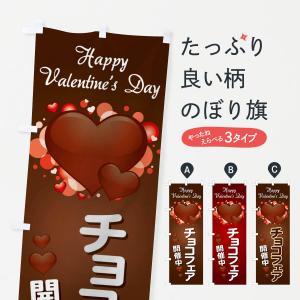 のぼり旗 チョコフェア開催中|goods-pro