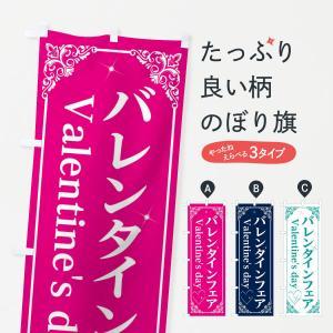 のぼり旗 バレンタインフェア|goods-pro