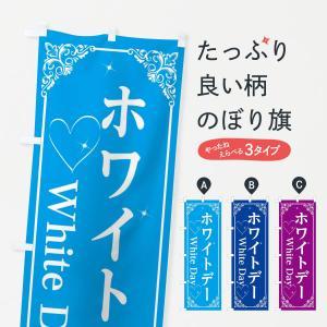 のぼり旗 ホワイトデー goods-pro