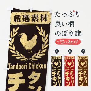 のぼり旗 タンドリーチキン|goods-pro