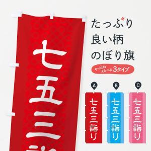 のぼり旗 七五三詣り|goods-pro