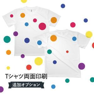 Tシャツ両面印刷オプション goods-pro