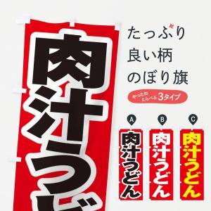 のぼり旗 肉汁うどん|goods-pro