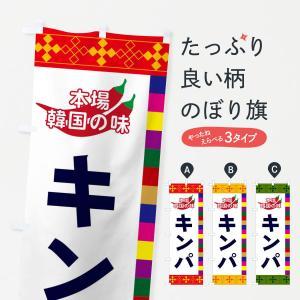 のぼり旗 キンパ|goods-pro