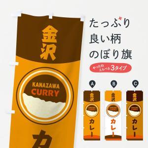 のぼり旗 金沢カレー goods-pro