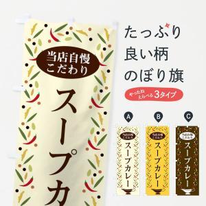 のぼり旗 スープカレー goods-pro