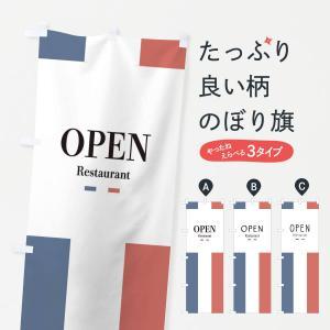 のぼり旗 レストランOPEN|goods-pro