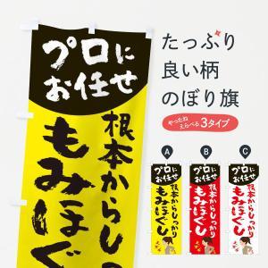 のぼり旗 もみほぐし goods-pro