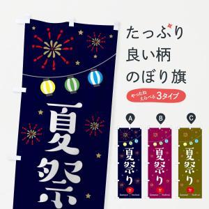 のぼり旗 夏祭り|goods-pro