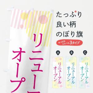 のぼり旗 リニューアルオープン goods-pro