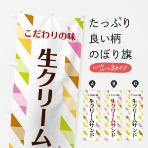 のぼり旗 生クリームサンド|goods-pro