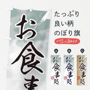のぼり旗 お食事処|goods-pro