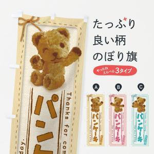 のぼり旗 パンケーキ/かわいい・くま・ぬいぐるみ|goods-pro