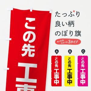 のぼり旗 工事中 goods-pro