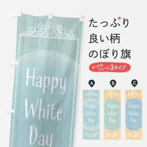 のぼり旗 ハッピーホワイトデー goods-pro