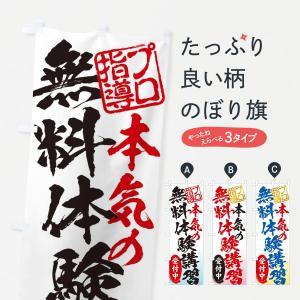 のぼり旗 無料体験講習/受付中/学習塾|goods-pro