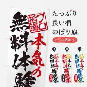 のぼり旗 無料体験授業/受付中/学習塾|goods-pro