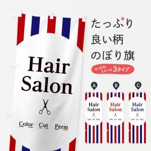 のぼり旗 ヘアサロン|goods-pro