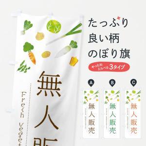 のぼり旗 野菜無人販売|goods-pro