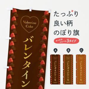 のぼり旗 バレンタインケーキ|goods-pro