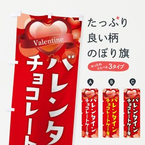 のぼり旗 バレンタインチョコレートケーキ|goods-pro