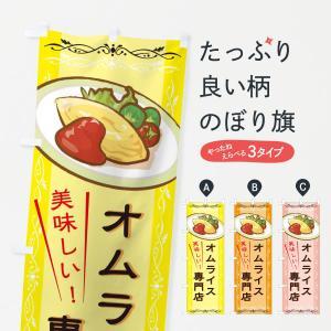 のぼり旗 オムライス専門店|goods-pro