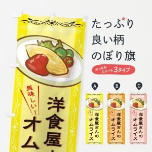 のぼり旗 洋食屋さんのオムライス|goods-pro