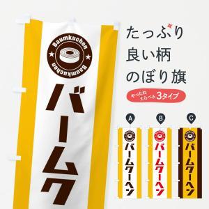 のぼり旗 バームクーヘン|goods-pro