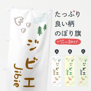 のぼり旗 ジビエ|goods-pro