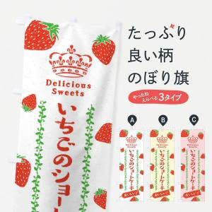 のぼり旗 いちごのショートケーキ・苺|goods-pro