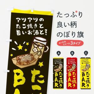 のぼり旗 たこ焼きBAR|goods-pro