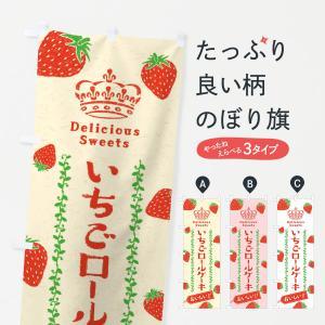 のぼり旗 いちごロールケーキ・苺|goods-pro