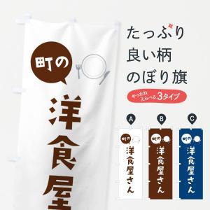 のぼり旗 洋食屋さん|goods-pro
