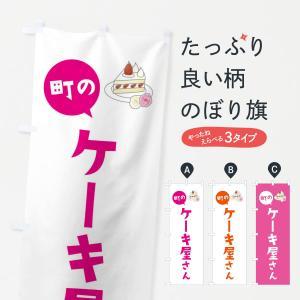 のぼり旗 ケーキ屋さん|goods-pro