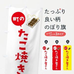 のぼり旗 たこ焼き屋さん|goods-pro