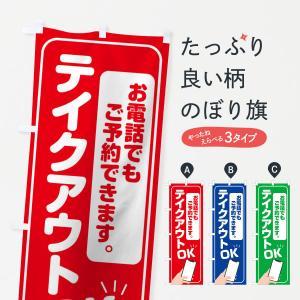 のぼり旗 テイクアウト電話予約|goods-pro