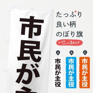のぼり旗 市民が主役・選挙 goods-pro