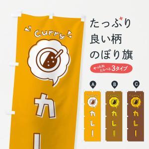 のぼり旗 カレー・ロゴ・イラスト・アイコン・吹き出し|goods-pro