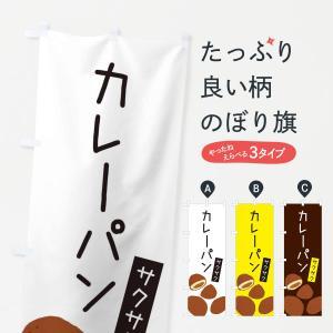 のぼり旗 カレーパン・ゆるい・かわいい|goods-pro