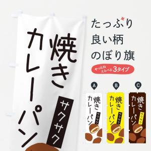 のぼり旗 焼きカレーパン・ゆるい・かわいい|goods-pro