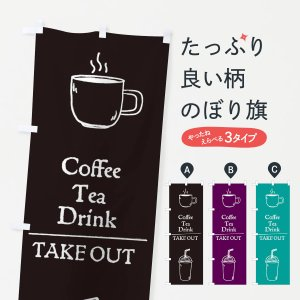 のぼり旗 コーヒー・ティー・ドリンク・テイクアウト goods-pro