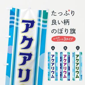 のぼり旗 アクアリウム|goods-pro