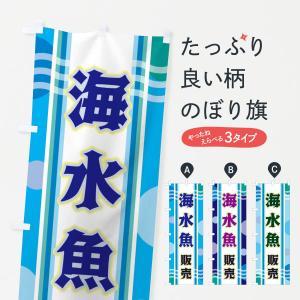 のぼり旗 海水魚販売|goods-pro